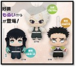 Mascot Plush Kimetsu no Yaiba – The Pillars (set of 3)
