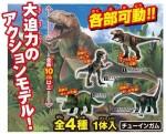 Takara Tomy ARTS – Dinosaur Coliseum Attack on Dinosours (box of 10)