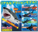 Takara Tomy ARTS – Mysteruious World Ocean Creature Sea Hunter Great White Shark Arc (box of 10)