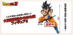 Figure DB Z – Son Goku Kamehameha