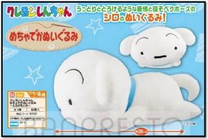Super Big Plush Crayon Shinchan – Shiro