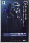 Banpresto DXF – Masked Rider Skull